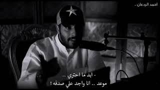 احبه حيل ؟ لا والله انا احسّه جزء فيني   جديد احمد الردعان