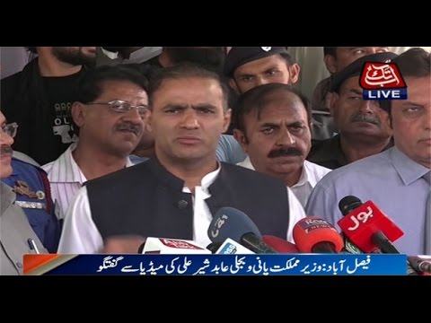 Faisalabad: State Minister for Water and Power Abid Sher Ali media talk