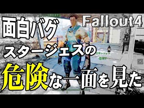 Fallout4/バグ面白いバグ スタージェスの危険な一面を見た フォールアウト4 核爆笑動画
