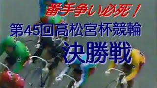 第45回高松宮杯競輪決勝戦