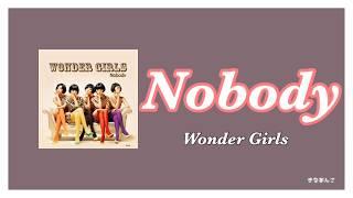 日本語字幕/カナルビ/歌詞【Nobody】Wonder Girls