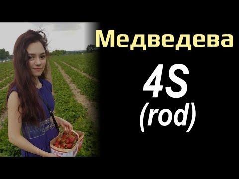 ???? Evgenia MEDVEDEVA - 4S (rod), practice (10/2019)
