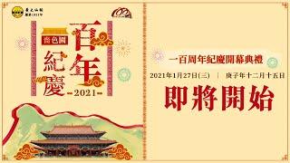 Publication Date: 2021-01-29 | Video Title: 【嗇色園一百周年紀慶開幕典禮