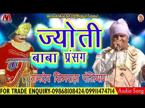 Jyoti Baba Parsang I Ramdev Simraha Panjiyar I Bhojpuri Latest Nach Program  Bhojpuri Hit 2018