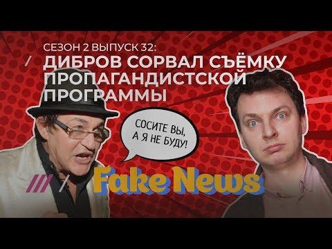 """Fake News #32: бунт на телеканале минобороны, сериал """"Чернобыль"""" — заказ Госдепа"""