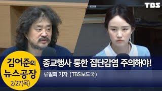 명성교회, 코로나19 확진 부목사 동선 왜곡 정황?!(…