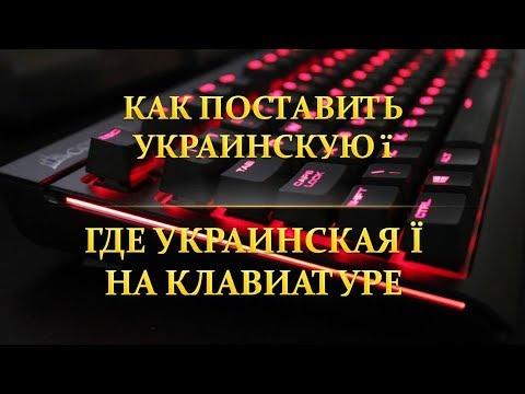 Как на клавиатуре поставить украинскую букву Ї.Где на клавиатуре находится украинская и