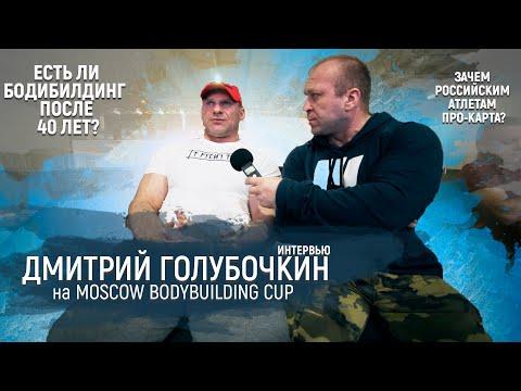 Дмитрий Голубочкин - Нужна ли PRO-карта российским атлетам и есть ли бодибилдинг после 40 лет?