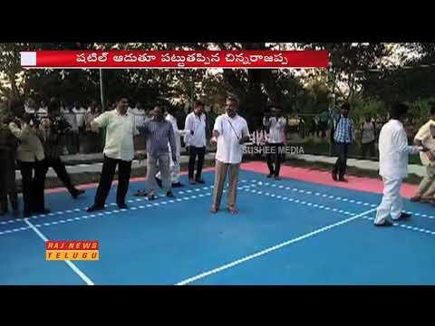 షటిల్ ఆడుతూ జారిపడ్డ చినరాజప్ప || Nimmakayala Chinarajappa Skids In Shuttle Court || Raj News