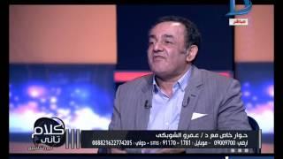 كلام تانى| عمرو الشوبكى: يكشف كيف تلقى خبر حكم القضاء بأحقية المجلس