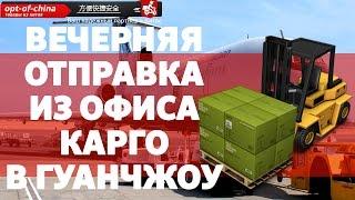 Карго доставка из Китая в Россию(, 2015-12-15T13:42:59.000Z)