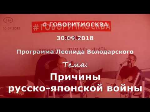 Смотреть Причины русско-японской войны. Евгений Анташкевич. 30.09.2018 онлайн