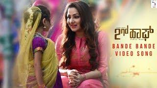 2nd Half Bande Bande | Song | Priyanka Upendra | Niranjan | Surabhi | Chetan Soscaa