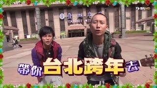 食尚玩家 浩角翔起【台北】天團帶路!跨年超逼人計畫 20141208(完整版)