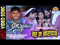 Nar Ma Narayan - नर म नारायण | Prem Suman | CG Superhit Movie Song