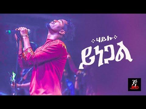 Ethiopian music: Hailu ኃይሉ Yinegal ይነጋል -(Jano Band) - Ethiopian Music 2018(Official Concert Video)