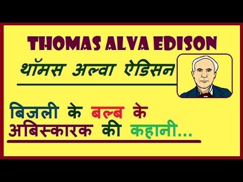thomas alva edison childhood story