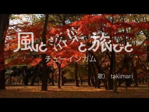 風と落葉と旅びと (チューインガム ) 自作伴奏cover / 歌:takimari
