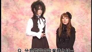 Mana - Interview about Kanon Wakeshima's music (so-net) 2008/05/28.