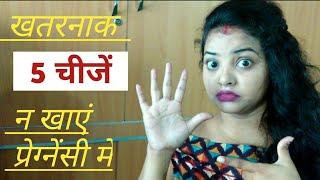 Pregnancy me kya khana chahiye   प्रेगनेंसी मेंं क्या क्या खाना चाहिए   प्रेगनेंसी के पहले 3 महीने