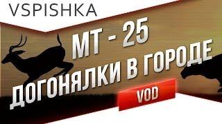 МТ-25 на Химках БЕЗ Арты! World of Tanks