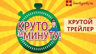 "Трейлер сценария - ""Круто за минуту""| SmartyParty.ru"