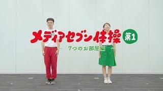 メディアセブン体操第一 ~7つのお部屋編~