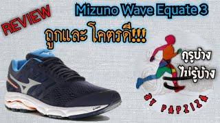 รีวิว รองเท้าวิ่ง MIZUNO WAVE EQUATE 3 เหมาะกับใคร คุ้มค่าคุ้มราคาแค่ไหน