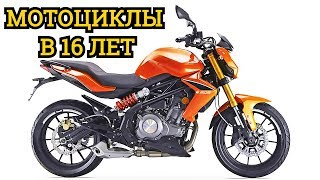 Какой мотоцикл выбрать в 16 лет?Мотоциклы для школьников и студентов