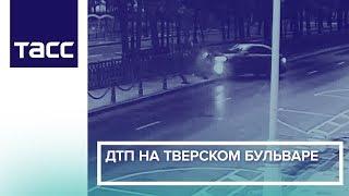 ДТП на Тверском бульваре