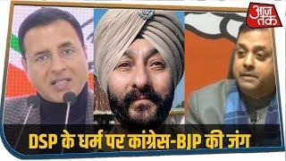 कांग्रेस ने उठाए DSP देवेंद्र सिंह पर सवाल, तो बीजेपी ने खेला 'पाकिस्तान कार्ड'