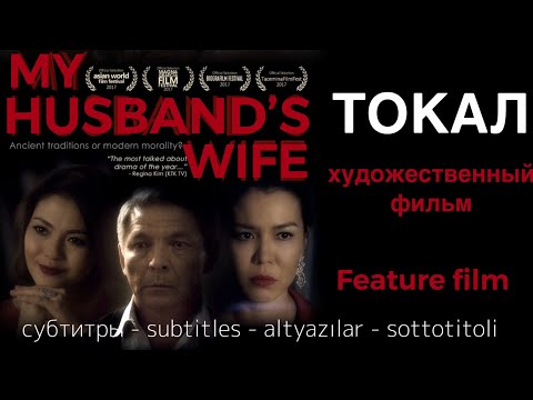 ТОКАЛ фильм | MY HUSBAND'S WIFE Movie. Subtitles