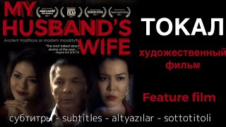 Токал фильм - My Husband's Wife feature film - full movie - English/Russian subtitles