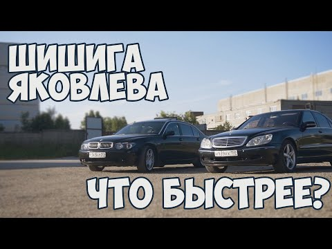 "Гонка: Mercedes S500L Vs BMW 745Li ""Шишига"" Миши Яковлева (за рулем Roman Go)"