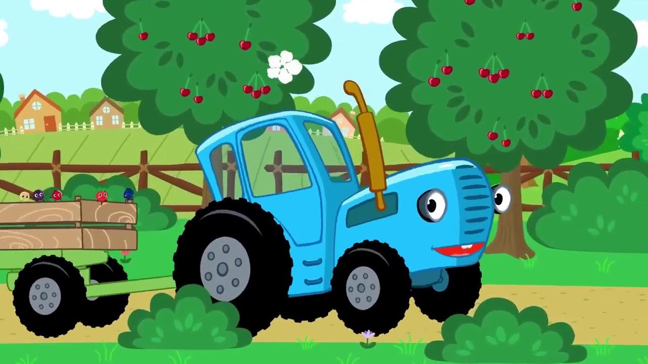 Мультфильм для детей, синий Трактор и ягодки вкусняшки ...