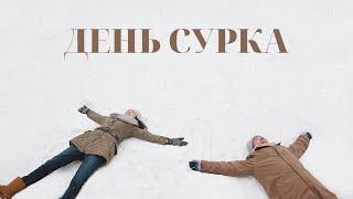 """День сурка"""