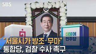 """통합당 """"서울시가 성추행 방조""""…여권서도 진상조사 목소리 / SBS"""