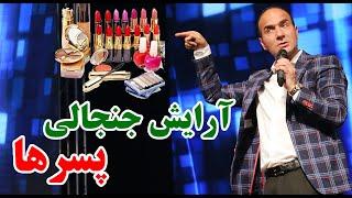 Hasan Reyvandi  Concert 2020   حسن ریوندی  آرایش جنجالی پسرها
