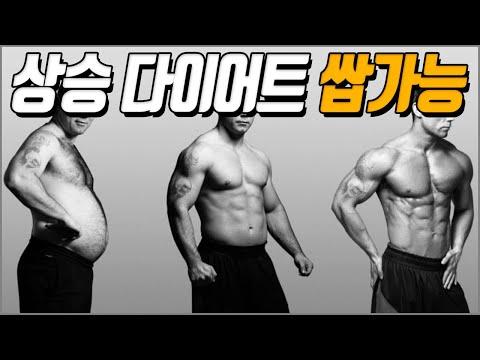 지방 감량 & 근육 증가 동시에 하는 방법 [상승다이어트]