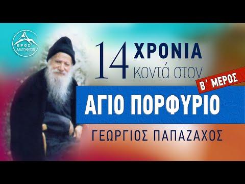 14 χρόνια με τον Άγιο Πορφύριο (β΄μέρος) - Ο προσωπικός του ιατρός Γεώργιος Παπαζάχος