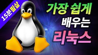 가장 쉬운 리눅스 강좌