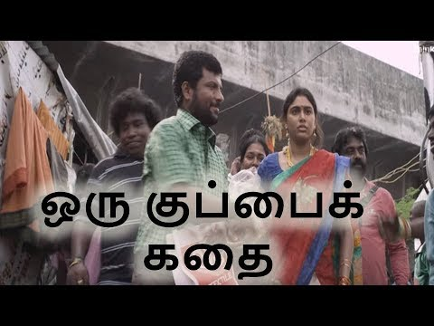 Oru Kuppai Kathai Full Movie I Review I Scenes Review I Climax Review I Tamil Full Movie