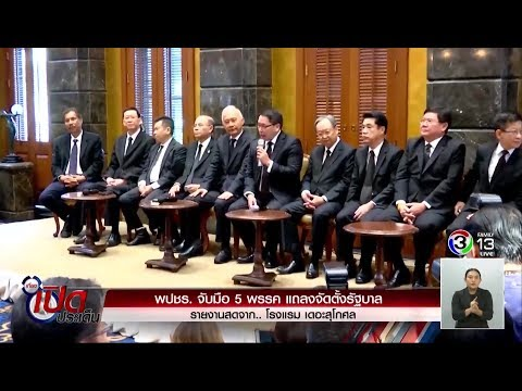 ศาลตัดสินคดีหวย 30 ล้าน - วันที่ 04 Jun 2019