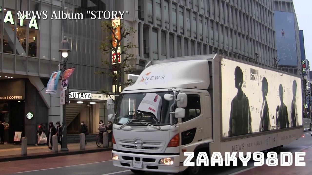 "NEWS (ニュース) Album ""STORY"" 広告トラック"