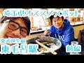 東毛呂駅『住宅街に突如現れた絶品ラーメンの店』 の動画、YouTube動画。