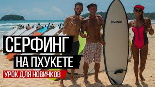 Серфинг на Пхукете. Первый урок. Surf House Phuket. Остров Сокровищ