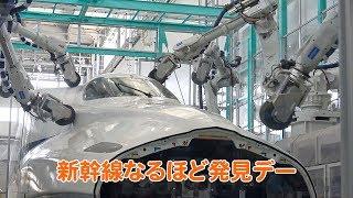 ロボットが新幹線をゴシゴシ(新幹線研ぎロボット)新幹線なるほど発見デー
