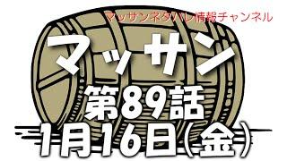 【マッサン ネタバレ 89話】NHK連続テレビ小説・朝ドラのマッサン89話の...