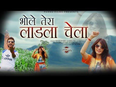 Bhola Tera Ladla Chela    Krishan Kharal    ATPK    Haryanvi Kawad Video Song 2018    Pannu Films