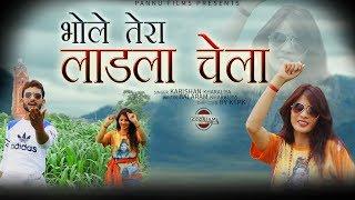 Bhola Tera Ladla Chela || Krishan Kharal || ATPK || Haryanvi Kawad Video Song 2018 || Pannu Films